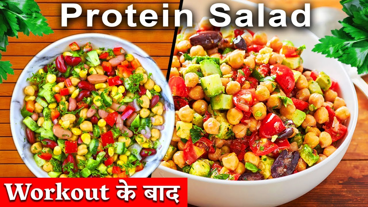 Protein salad workout के बाद । Kush fitness