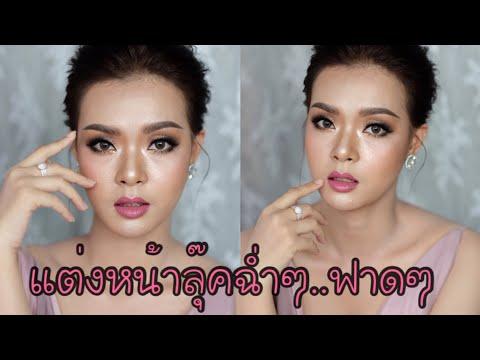 แต่งหน้าเจ้าสาว Ep.9 แต่งหน้าลุ๊คฉ่ำๆ ฟาดๆ|KekeNarak Makeup