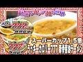 スーパーカップ1.5倍 ラッキーカロリー777 豚骨醤油ラーメン【魅惑のカップ麺の世…