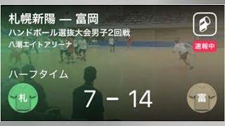 【ハンドボール高校選抜男子2回戦】富岡が札幌新陽に大きく点差をつけて勝利