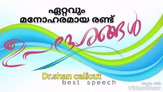 Malayalam Islamic Speech 2016