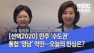 [선택2020] [우리 동네 누가 앞서나] 민주 '수도권' 통합 '영남' 약진…오늘의 민심은? (2020.04.09/뉴스데스크/MBC)