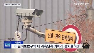 [공통] 어린이보호구역, 과속단속CCTV 설치된다