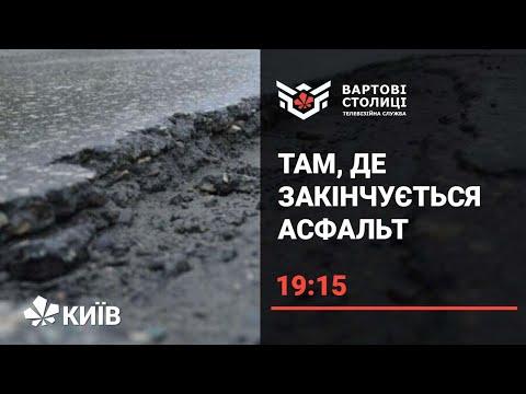 Телеканал Київ: Жахливий стан асфальту: хто має відповідати за якість доріг