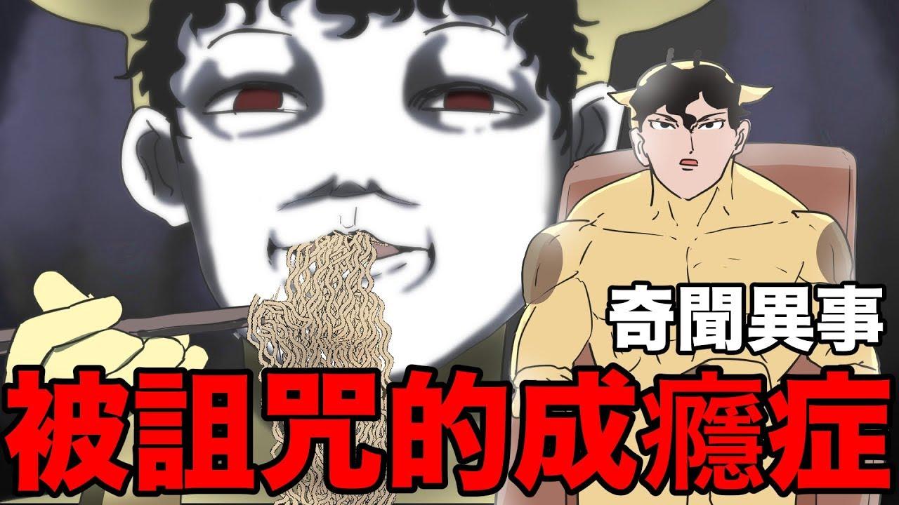 【鹿人泥鰍劇場】奇聞異事!被詛咒的泡麵成癮癥! 真實故事回憶系列  - YouTube