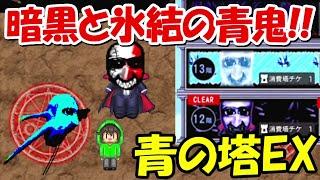 【青鬼オンライン】青の塔EX12階~13階!暗黒の青鬼が強すぎる!!