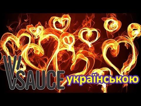 Скільки грошей коштує кохання? - Vsauce українською