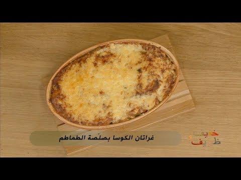 غراتان الكوسا بصلصة الطماطم / خفيف وظريف / فارس جيدي / Samira TV