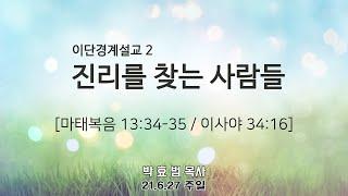2021년 6월 27일 4부 주일예배 (청년부예배)