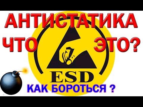 Статическое электричество и антистатика, ESD, заземление