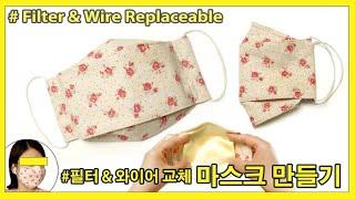 [DIY]필터 교체형 마스크 / Filter and Wire Replaceable Mask / DIY 'หน้ากากผ้า /フィルターポケットマスク