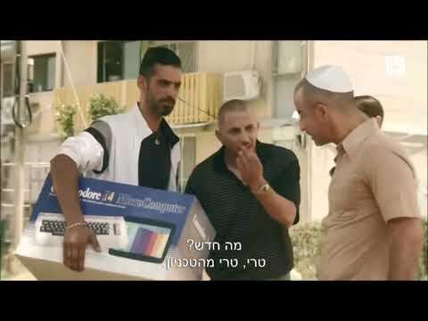 הרצל טובי - שנות ה80, עונה 4, פרק 6