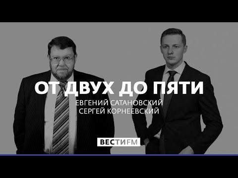 Международное право кончилось * От двух до пяти с Евгением Сатановским (10.04.18)