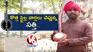 bithiri-sathi-says-news-in-variety-way-sathi-conversation-with-savitri-teenmaar-news-v6-news