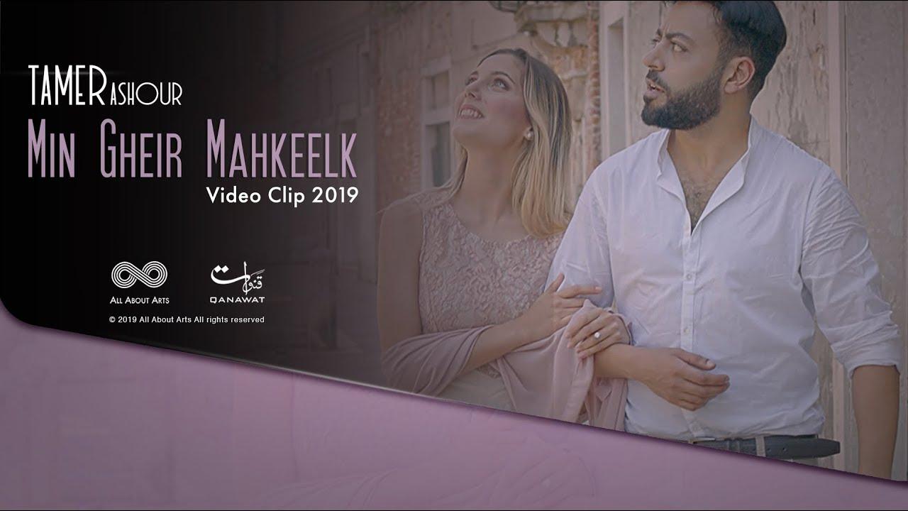 Tamer Ashour - Min Gheir Mahkeelk Clip  | 2019 |  تامر عاشور - من غير ماحكيلك كليب