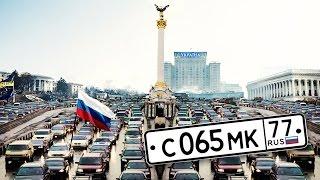 видео Можно ли ехать на Украину, в Киев