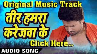 Teer Hamra करेजा के पार Dard Dil Ke | Ritesh Pandey | Bhojpuri Hit Song #Original_Karaoke