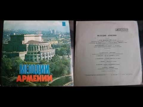 Armenian TV And Radio Variety Orchestra: My Town (1977) / Мой город
