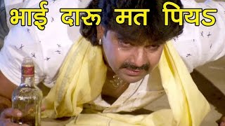 Sueprhit दारू पार्टी गीत 2017 - Pawan Singh - दारू मत पियs - Khoon Ke Ilzaam - Bhojpuri Hot Songs