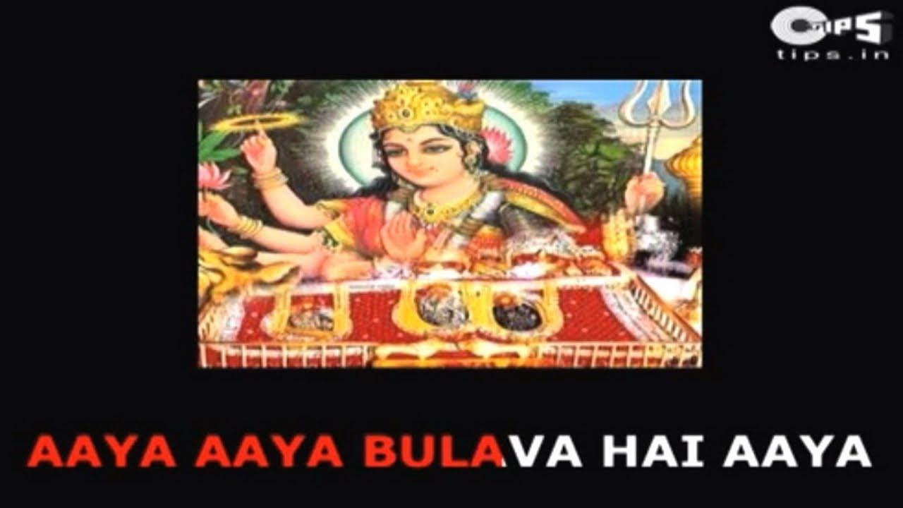 aaya-aaya-bulava-with-lyrics-sherawali-maa-bhajan-kumar-sanu-alka-yagnik-bhakti-prem