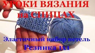 Уроки вязания спицами. Итальянский способ набора петель с эластичным краем для резинки 1х1