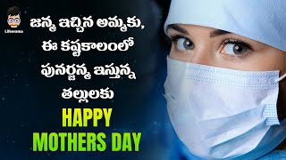 MOTHERS DAY SPEECH IN TELUGU | HAPPY MOTHERS DAY IN TELUGU 2019 | LIFEORAMA