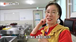 경주중앙직업전문학교 모닝와이드 방송출연분 한식조리기능사…