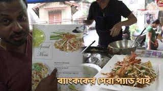 ব্যাংককের সেরা প্যাড থাই | Best Shrimp PadThai in Bangkok | Bangla Food Review