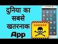 दुनिया का सबसे खतरनाक APP 2017 || BEST APP 2017 sabse best app[हिन्दी - Hindi]😱😱