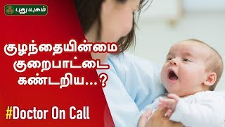 Doctor On Call 18-02-2020 Puthuyugam Tv