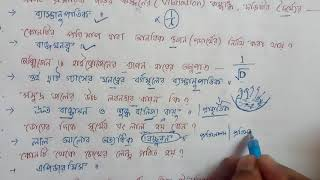 535. GENERAL SCIENCE IMPORTANT QUESTIONS & ANSWER IN BENGALI LANGUAGE FOR EXAM