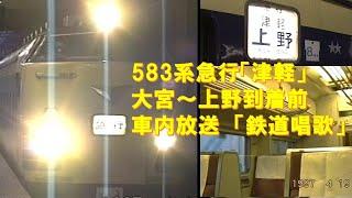 【車内放送】急行津軽(583系 鉄道唱歌 おはうよう大宮到着前~上野到着前)