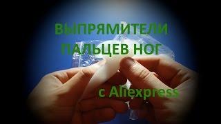 Посылка из Китая - Силиконовые выпрямители пальцев ног с Aliexpress