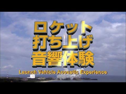 ロケット打ち上げ音響体験|Launch Vehicle Acoustic Experience