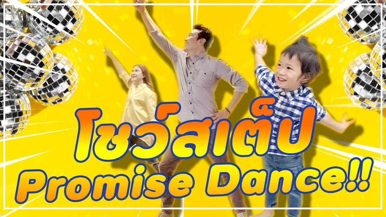 รับ Challenge! พ่อคริต-แม่แอน โชว์สเต็ป Promise Dance