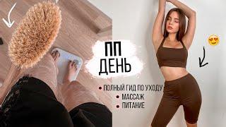 ПП ВЛОГ 1200 ккал на день Мой уход за телом Как делать массаж МОЩНАЯ МОТИВАЦИЯ для похудения