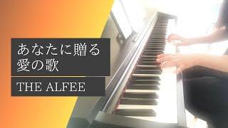 お聴きいただき、どうもありがとうございます。 THE ALFEE 『あなたに贈...