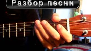 Тимур Муцураев - Милые зеленые глаза Тональность (Am) Песни под гитару(Уроки игры на гитаре Все разборы песен подробно на сайте: http://samouchkanagitare.ru аккорды, бой, текст. guitar lessons http://www.y..., 2013-09-18T22:33:40.000Z)