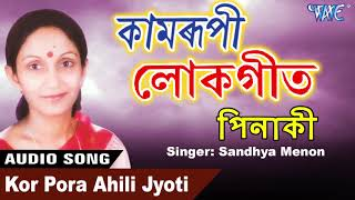 Best kamrupi Lokgeet - Shandhya Menon - Kor Pora Ahili Jyoti - Pinaki - Axomiya Hit Song