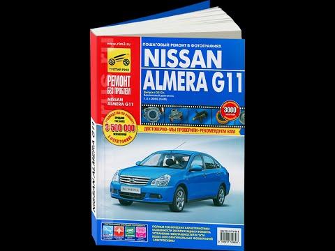 Руководство по ремонту  NISSAN ALMERA