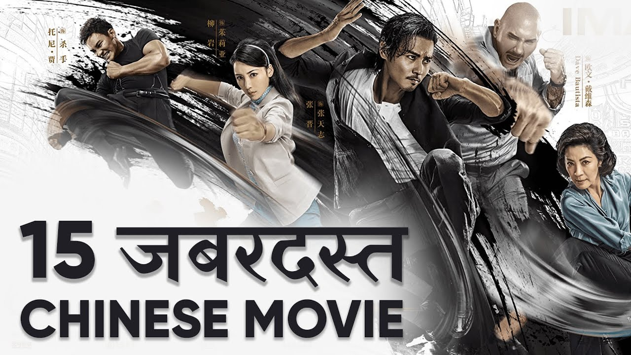 Top 15 Best Chinese Movies in Hindi Dubbed | Best Chinese Movies in Hindi | Movies Bolt
