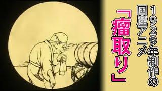 戦前のアニメ!!「こぶとりじいさん」