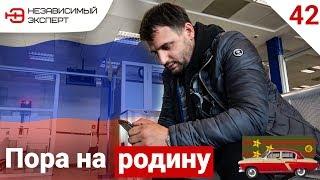 ДОМОЙ ПОРА ДОМОЙ В РОССИЮ!