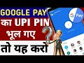 How to Recover Google Pay UPI PIN | Change Forgate Google pay UPI PIN🔥🔥🔥