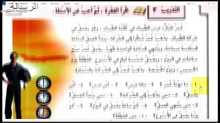 51 УРОК. 1 ТОМ. Арабский в твоих руках.