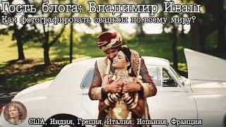Как снимать свадьбы по всему миру (by Владимир Иваш)