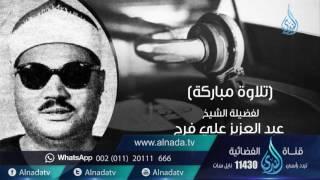 السميعة 2| ح13| القارئ الشيخ عبد العزيز علي فرج | فرج سعيد