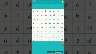 حل مرحله  7 و 8 و 9 و 10 و 11 و 12  كلمه السر الجزء الثاني 2 screenshot 2