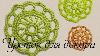 Вязание крючком для начинающих  Цветок для декора(Вязание крючком для начинающих. Цветок для декора. В этом видео я покажу, как связать цветок крючком. Его..., 2016-01-09T09:54:17.000Z)