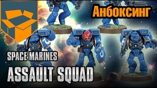 Анбоксинг - Space Marines Assault Squad